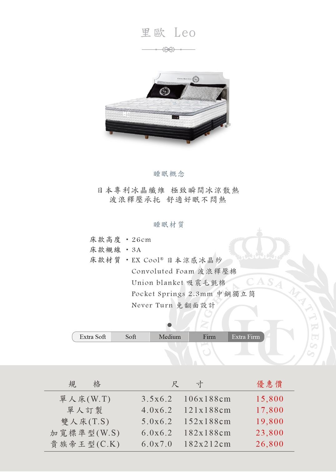 CHC床墊| 里歐床墊新價格2021