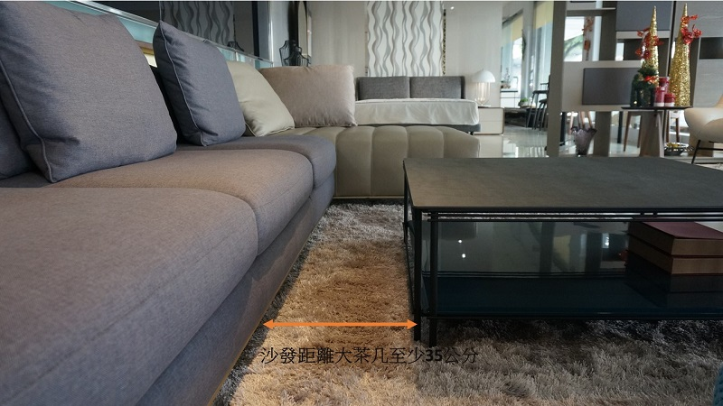 沙發與大茶几之間的距離至少預留35公分