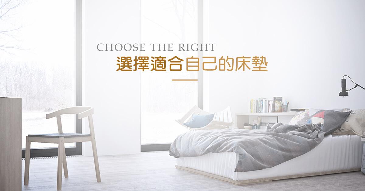 選擇適合自己的床墊