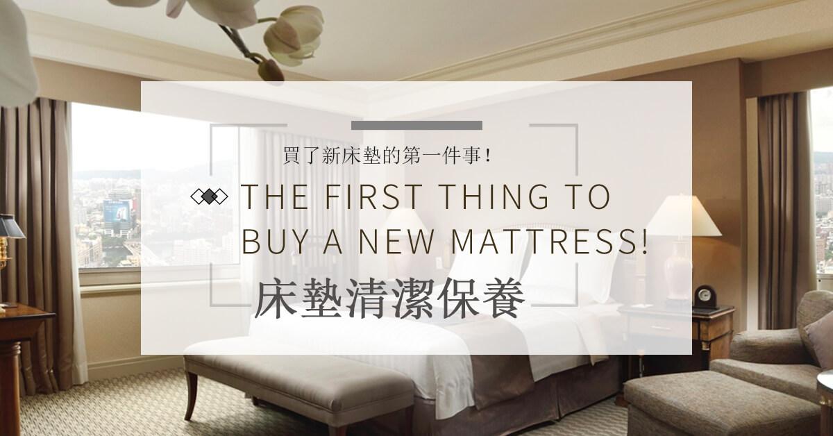 床墊清潔保養