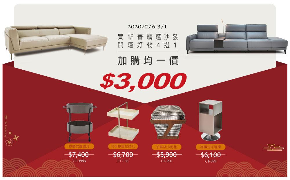 晶華買沙發好物加購3000元均一價