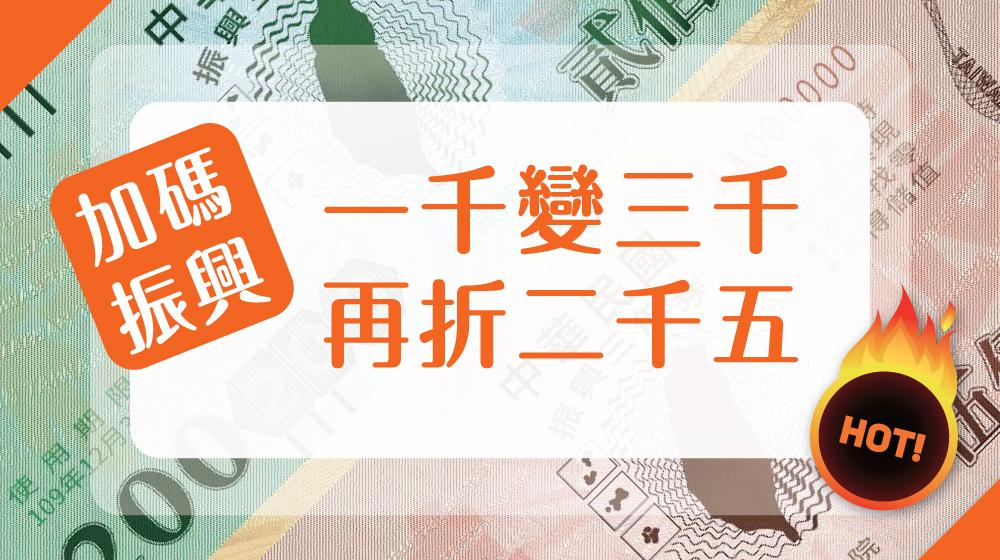 〈振興券加碼折扣〉官網活動頁圖主圖